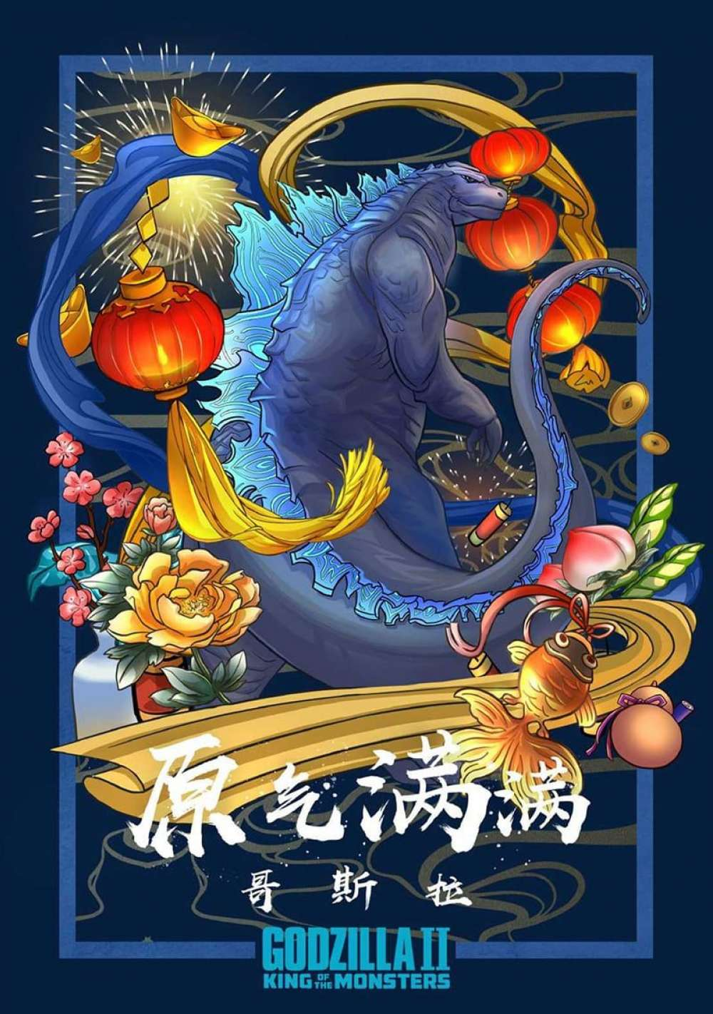 Godzilla king monsters poster 1