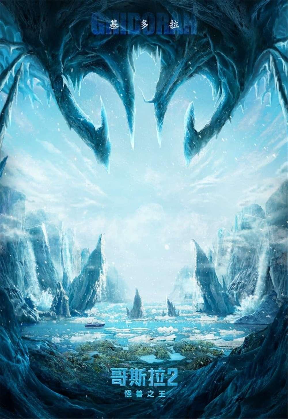 Godzilla king monsters poster 3