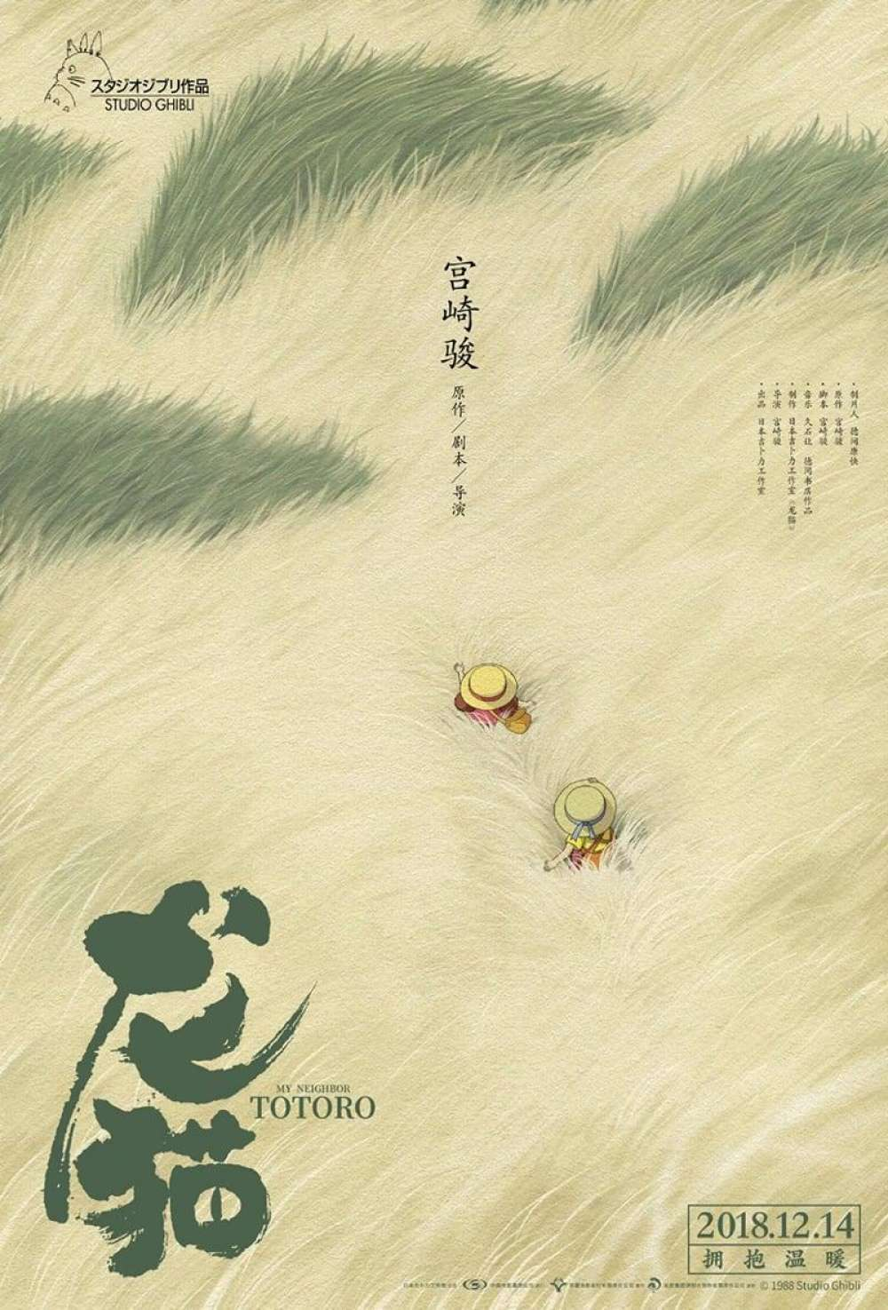 My Neighbor Totoro Poster by Huang Hai