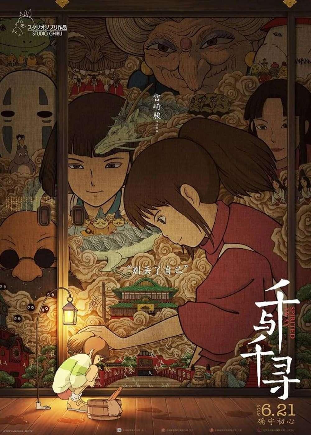 Spirited Away Poster by Huang Hai