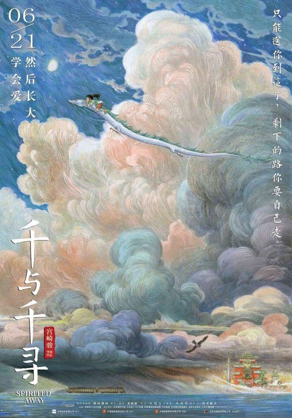 Spirited Away Poster by Zao Dao