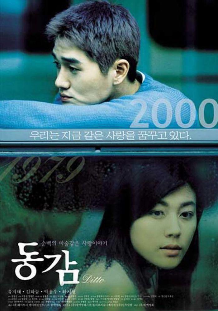 Ditto, Kim Jung-Kwon