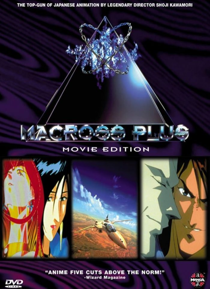 Macross Plus: Movie Edition