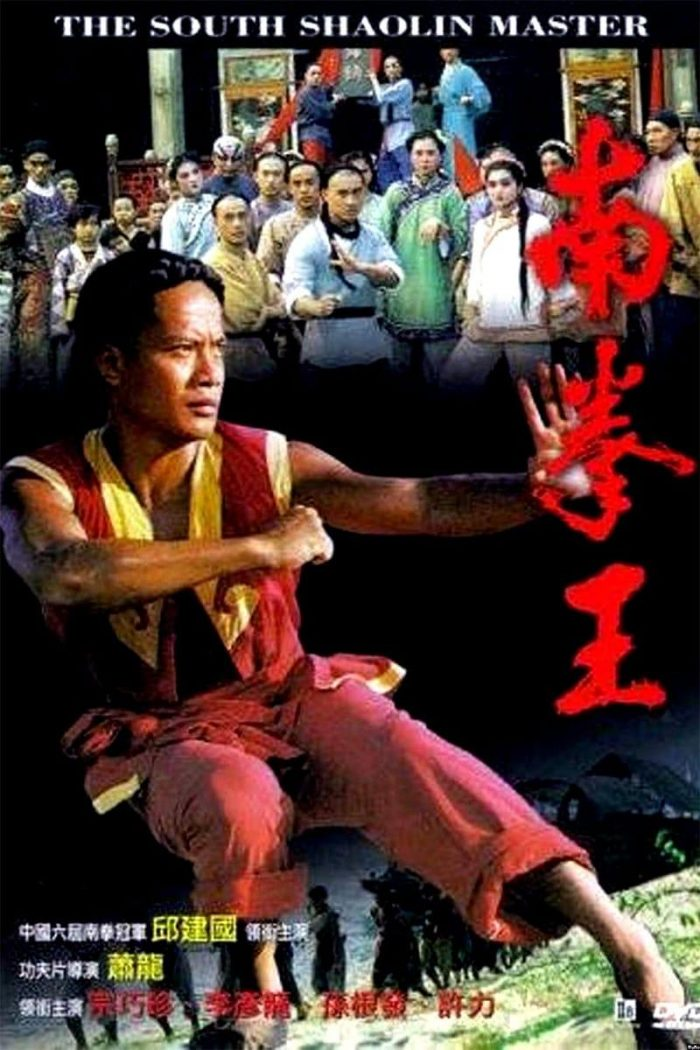 "The South Shaolin Master"" by Lung Hsiao (Review) - Opus"