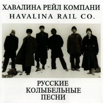 Russian Lullabies - Havalina